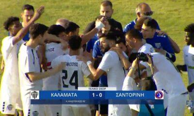 Καλαμάτα-Σαντορίνη 1-0: Γκολ και highlights (video)