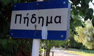 Πήδημα Μεσσηνίας: Πως πήρε το υπέροχο αυτό χωριό το όνομά του... (+pics) 10