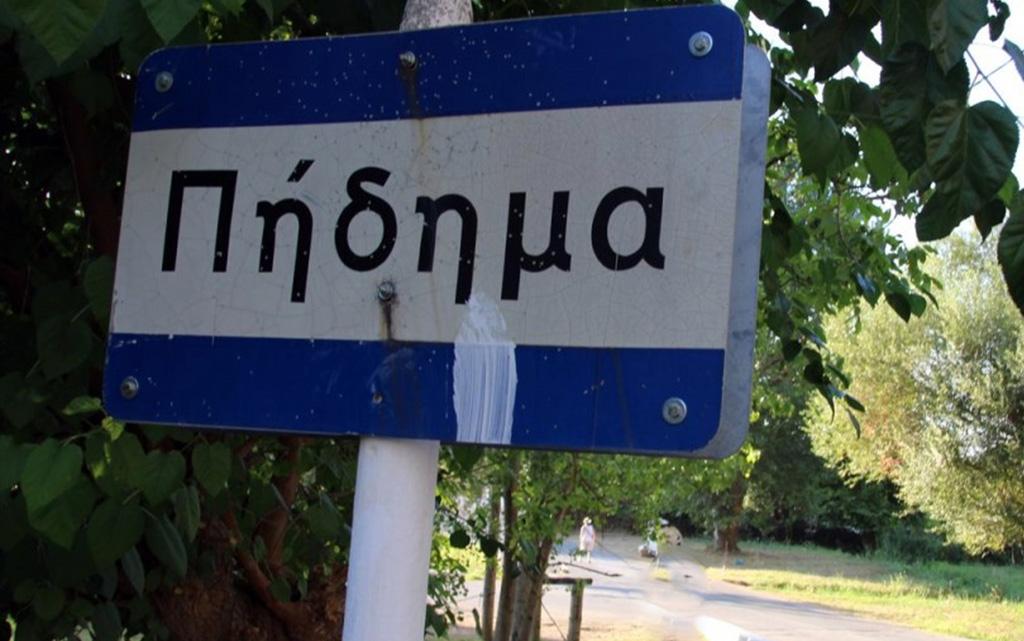 Πήδημα Μεσσηνίας: Πως πήρε το υπέροχο αυτό χωριό το όνομά του… (+pics)