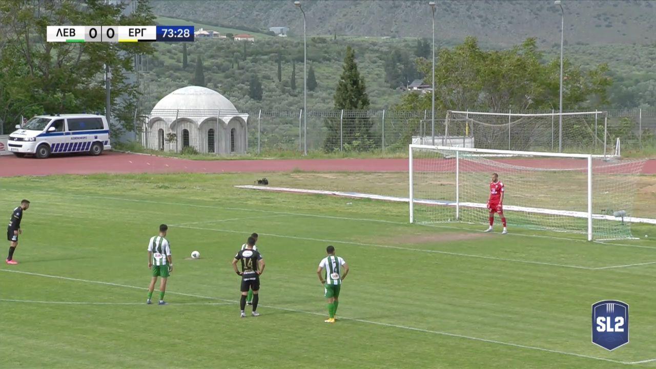 Λεβαδειακός – Εργοτέλης 0-1 Το γκόλ του αγώνα (video)