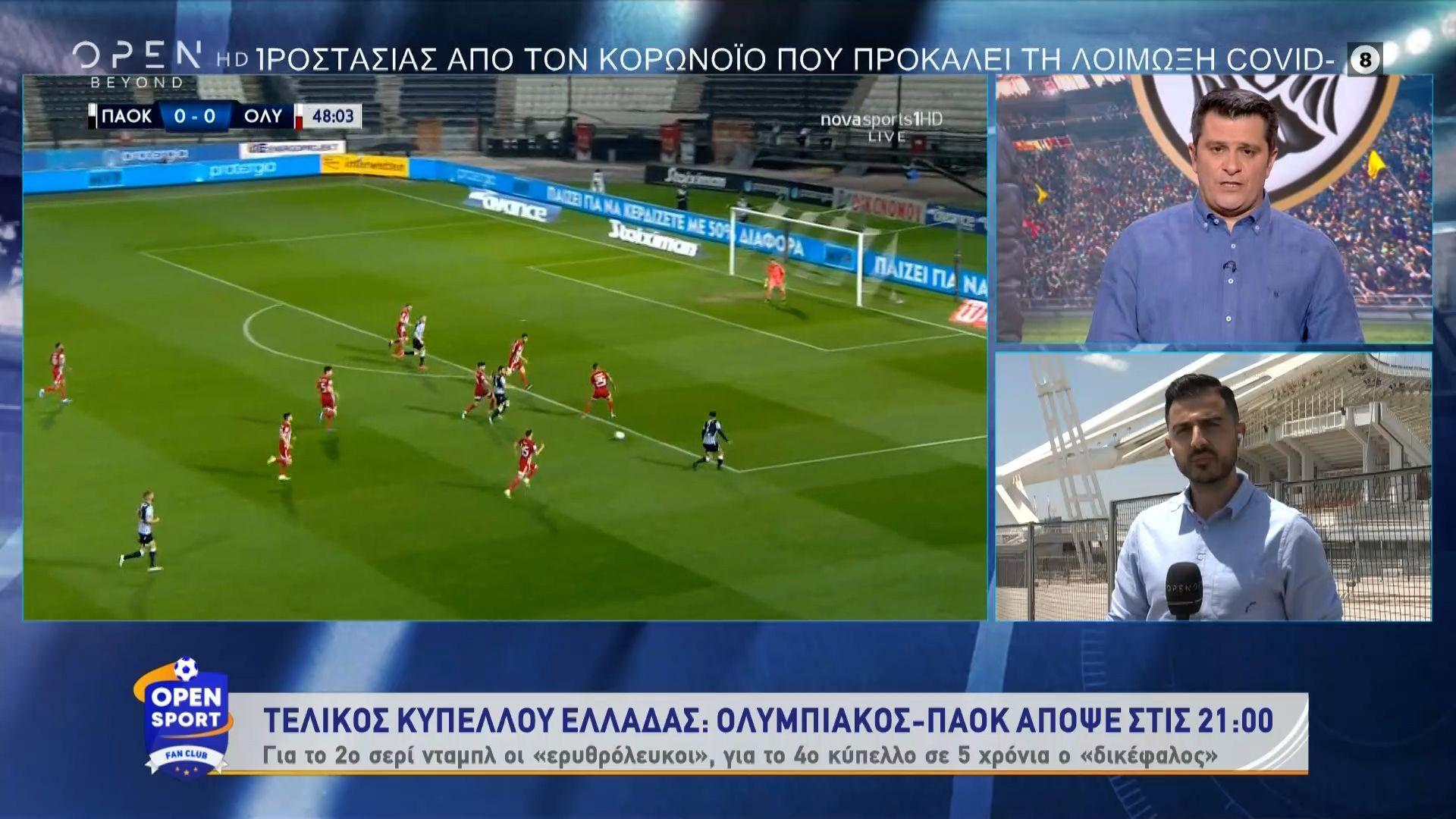 Τελικός Κυπέλλου Ελλάδας: Ολυμπιακός – ΠΑΟΚ – τελευταία νέα (video)