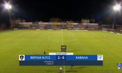 Βέροια - Καβάλα 2-0   HIGHLIGHTS 16