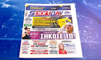 Αθλητικά πρωτοσέλιδα | Τετάρτη 09/06/2021 (video) 13