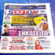 Αθλητικά πρωτοσέλιδα | Τετάρτη 09/06/2021 (video) 14
