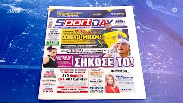 Αθλητικά πρωτοσέλιδα   Τετάρτη 09/06/2021 (video)