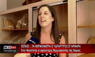 Το Αρφαρά, το πιο ζεστό μέρος της Ελλάδας! (video) 91