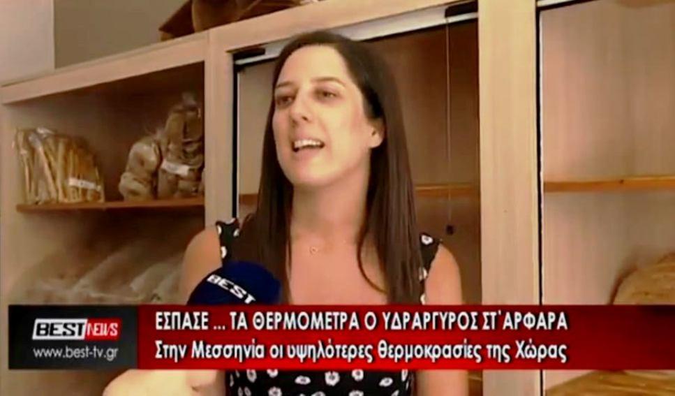 Το Αρφαρά, το πιο ζεστό μέρος της Ελλάδας! (video)