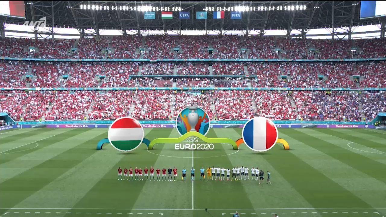 Ουγγαρία – Γαλλία : 1-1 (hls)