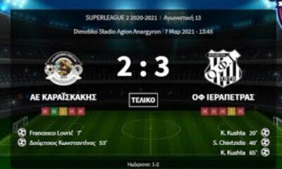 Απίστευτο: Σώζει και τους υποβιβασμένους τώρα ο Αυγενάκης! Νέα SL2 με 38 (!) ομάδες που ανεβαίνει μία... 17