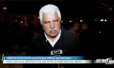 Συναντήθηκαν ξανά στην Καστοριά οι Kυπελλούχοι του '80… χωρίς το Κύπελλο! (video)