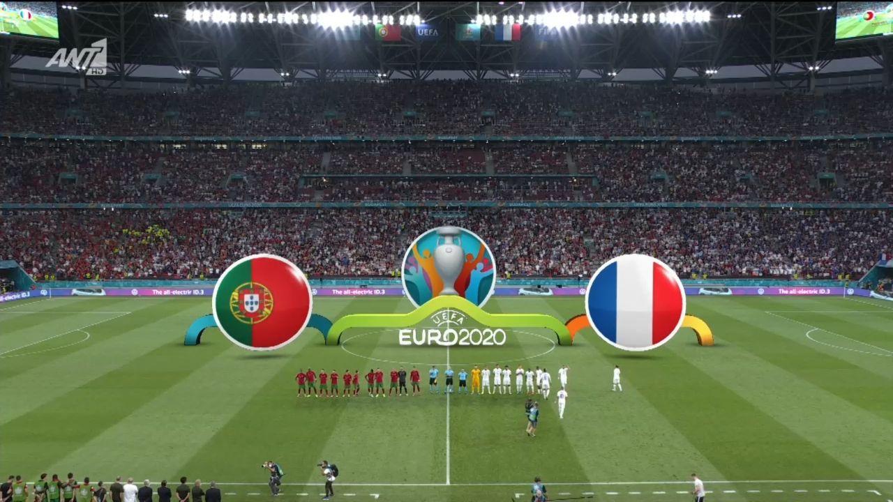 Πορτογαλία – Γαλλία : 2-2 (hls)
