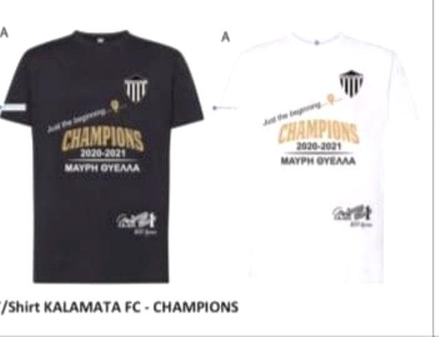 Αποκάλυψη:  Τα μπλουζάκια που θα φορέσουν στην απονομή οι Πρωταθλητές!