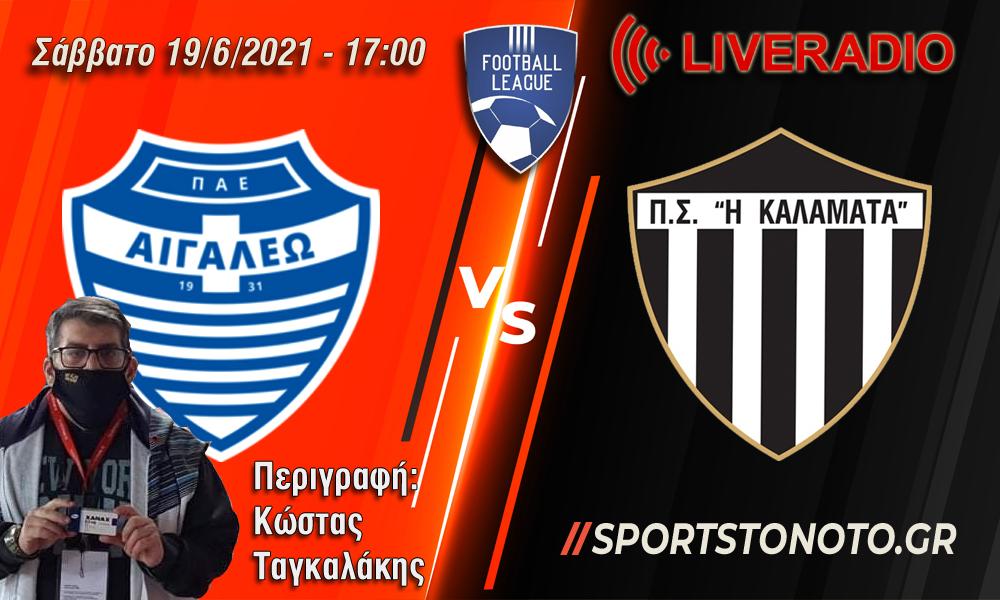 Live Radio Αιγάλεω – Καλαμάτα (17:00), Football League, Γ' Εθνική Live (16:00)