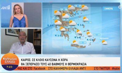 Η πρόγνωση του καιρού από τον Τάσο Αρνιακό | Πέμπτη 24/06/2021 (vid) 10