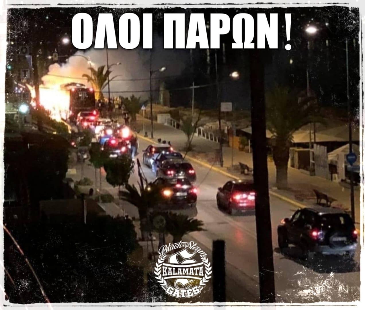 """Kalamata Gate 5 official"": ""Όλοι εκεί! Θα γίνει η νύχτα μέρα, θα καεί η Καλαμάτα στη φιέστα της Μαύρης Θύελλας""!"