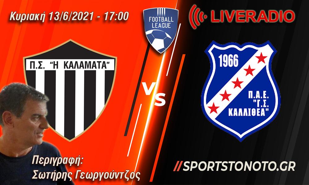 Live Radio Καλαμάτα – Καλλιθέα, Football League, 7ος Όμιλος Γ' Εθνικής (17:00)
