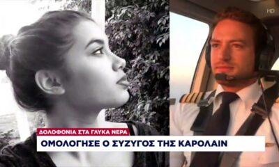Δολοφονία στα Γλυκά Νερά: Ομολόγησε ο σύζυγος της Καρολάιν – Πανελλήνιο το ΣΟΚ (video)