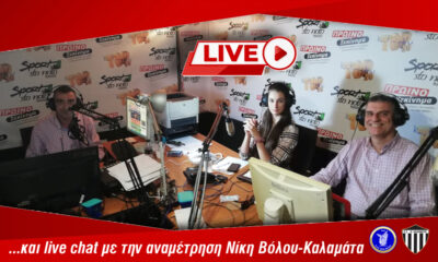 sp radio με live σχόλιο Νίκη Βόλου - Καλαμάτα