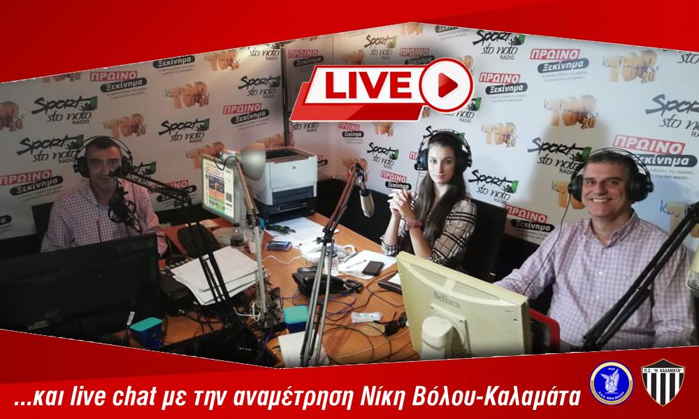 Σήμερα Σάββατο Sportstonoto Radio 5:00-7:00 μ.μ., με περιγραφή, σχόλιο και chat για την αναμέτρηση Νίκη Βόλου – Καλαμάτα!