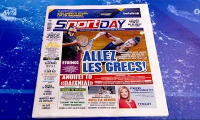 Αθλητικά πρωτοσέλιδα | Τρίτη 08/06/2021(video) 43