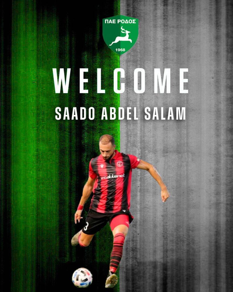 Επιβεβαίωση Sportstonoto: Saado Abdel Salam Fouflia και Μαρκόφκι ανακοίνωσε η Ρόδος (+ pics)