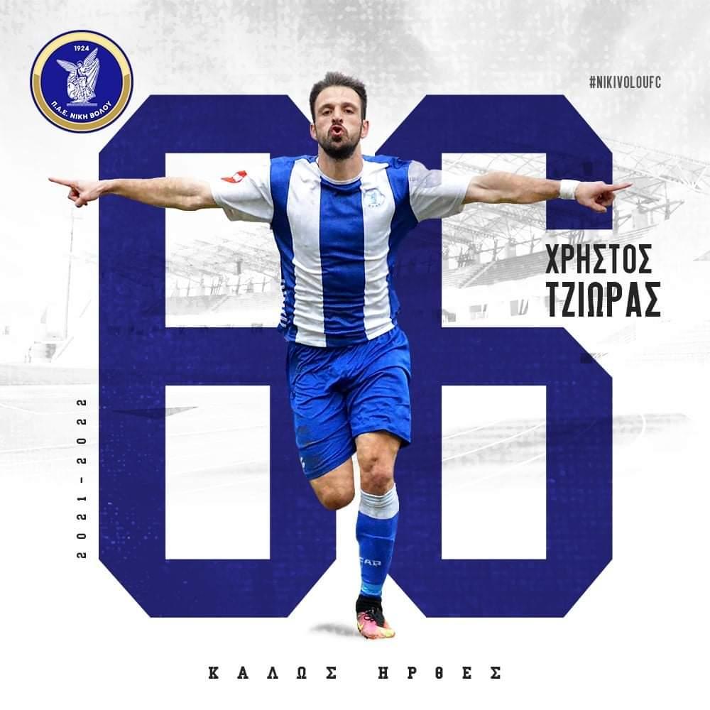 Επιβεβαίωση Sportstonoto.gr  και για Χρήστο Τζιώρα σε Νίκη Βόλου