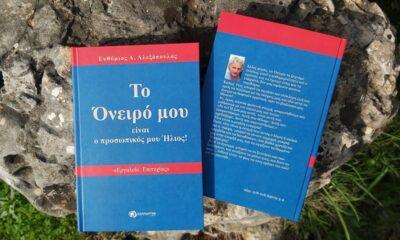 Αλεξόπουλος - βιβλίο