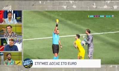 Euro 2020 viral στιγμές