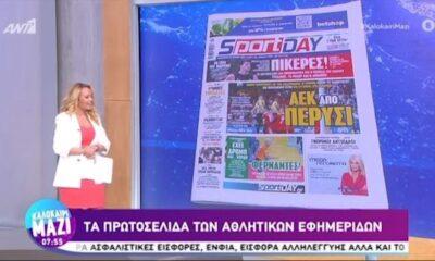 Αθλητικά πρωτοσέλιδα | Παρασκευή 23/07/2021 (video)