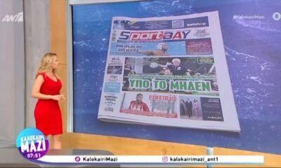 Αθλητικά πρωτοσέλιδα | Δευτέρα 26/07/2021(video)