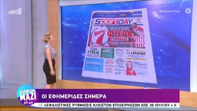Αθλητικά πρωτοσέλιδα | Τετάρτη 21/07/2021 (video)