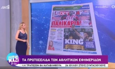Τα πρωτοσέλιδα των αθλητικών εφημερίδων της ημέρας (22/07) pics- video
