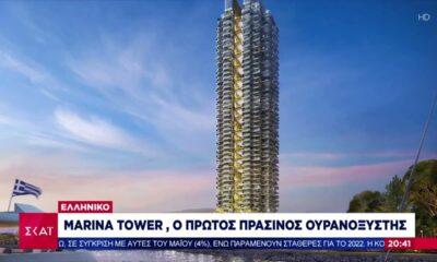 Marina Tower: ο πρώτος πράσινος ουρανοξύστης στο Ελληνικό (video)