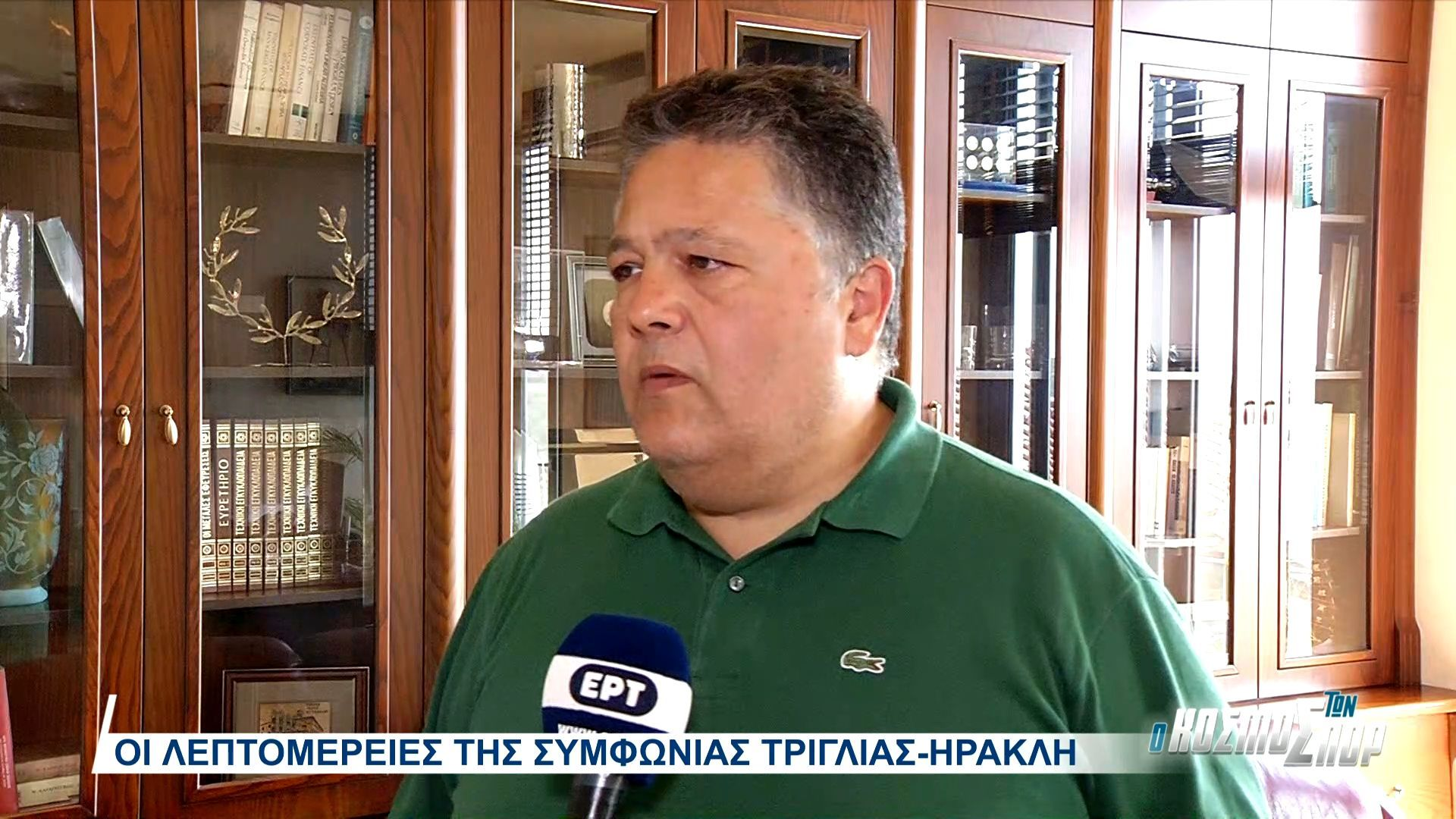 "O Στράτος Ευγενίου στον ""Κόσμο των Σπορ"" για τη συμφωνία Τρίγλιας – Ηρακλή (video)"