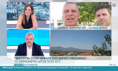 """Ο Σωτήρης Γεωργούντζος και το… """"καυτό"""" Αρφαρά στη Φαίη Μαυραγάνη, στο """"Open tv""""! (video)"""