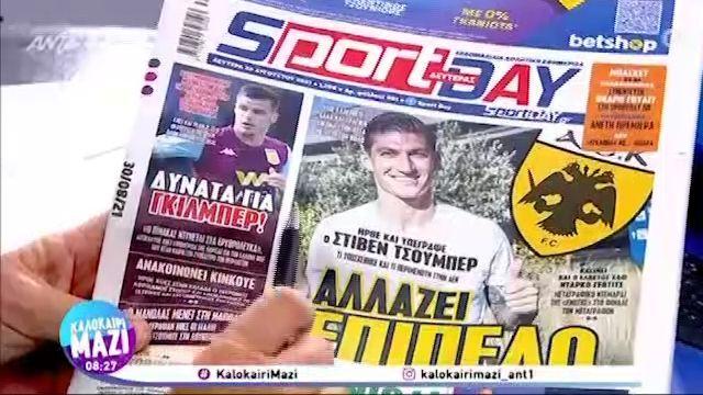 Τα πρωτοσέλιδα των αθλητικών και πολιτικών εφημερίδων (30/08)  +pics -videos