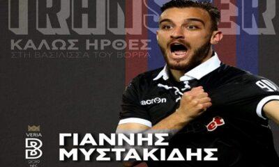 Και επίσημη επιβεβαίωση Sportstonoto.gr με Μυστακίδη σε Βέροια 6