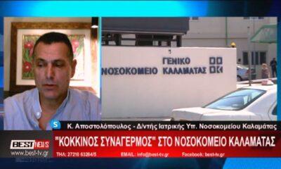 """ΣΟΚ: """"Μπέργκαμο το Νοσοκομείο της Καλαμάτας"""" (+video) 6"""
