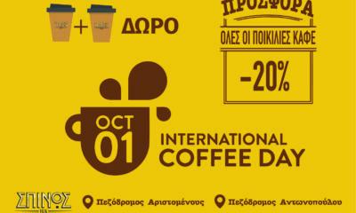 Τα καφεκοπτεία ΣΠΙΝΟΣ γιορτάζουν τη Διεθνή Ημέρα Καφέ 14