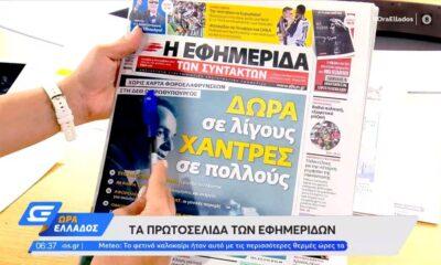 Τα αθλητικά και... πολιτικά, πρωτοσέλιδα της ημέρας (13/09) pics - videos 10