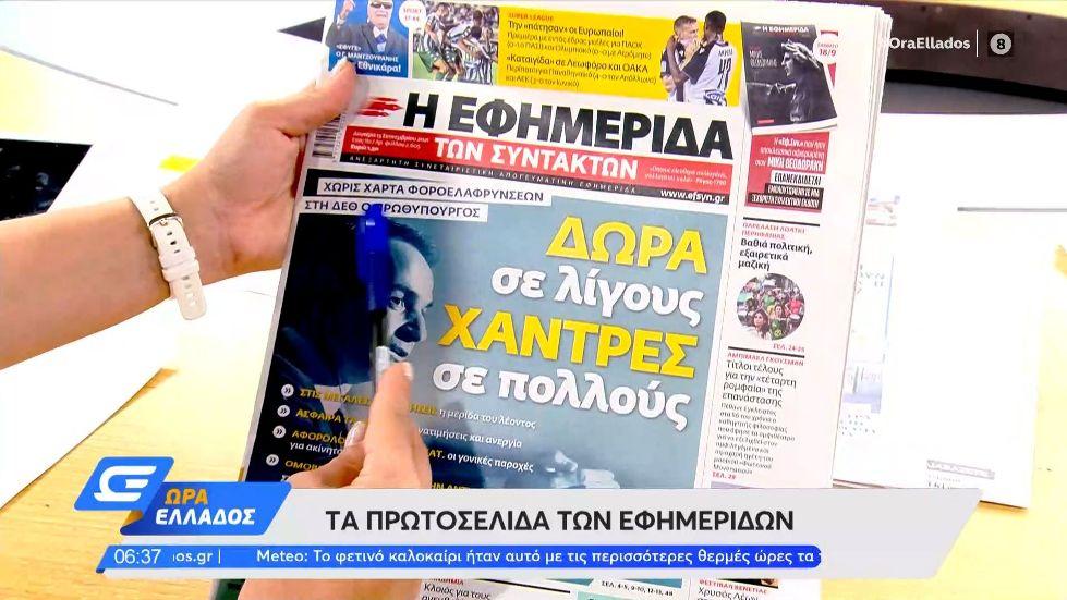 Τα αθλητικά και… πολιτικά,  πρωτοσέλιδα της ημέρας (13/09) pics – videos