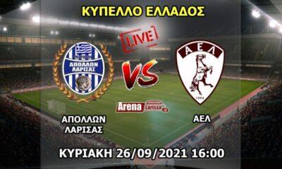 Live Stream Απόλλων Λάρισας – ΑΕΛ | Κύπελλο Ελλάδας 16:00