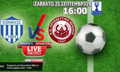 Εθνικός – Προοδευτική, 3η φάση Κυπέλλου Ελλάδας | LIVE STREAMING