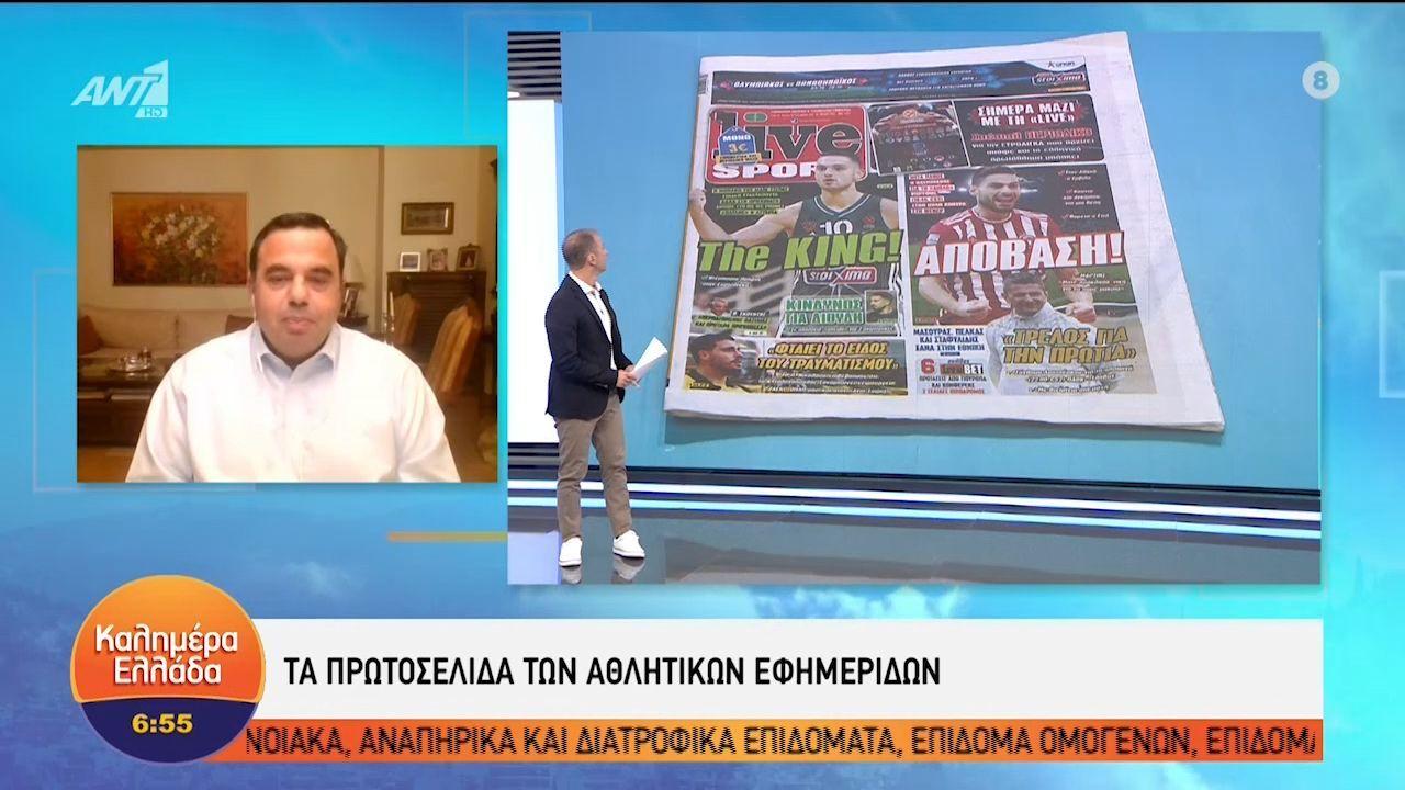 Τα πρωτοσέλιδα των αθλητικών και πολιτικών εφημερίδων της ημέρας (30/09) videos