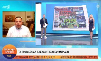 Τα πρωτοσέλιδα των αθλητικών εφημερίδων της ημέρας (10/09) - video 9