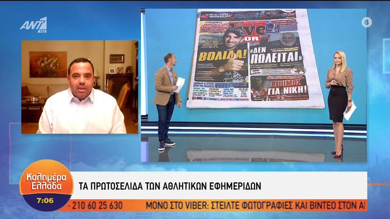 Τα πρωτοσέλιδα των πολιτικών και αθλητικών εφημερίδων της ημέρας (16/09)+  pics – videos