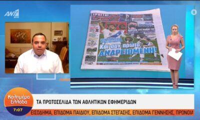 Τα πρωτοσέλιδα των αθλητικών εφημερίδων της ημέρας (09/09) - video 11