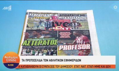 Τα αθλητικά και πολιτικά πρωτοσέλιδα της ημέρας (20/09) – videos
