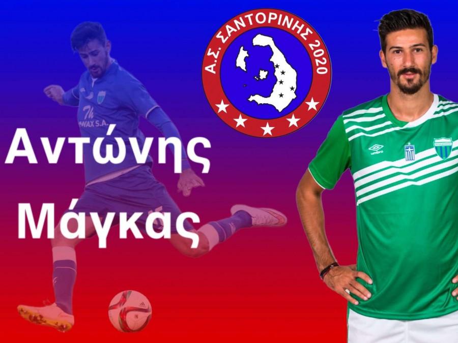 Επιβεβαίωση Sportstonoto.gr και για Μάγκα σε Σαντορίνη