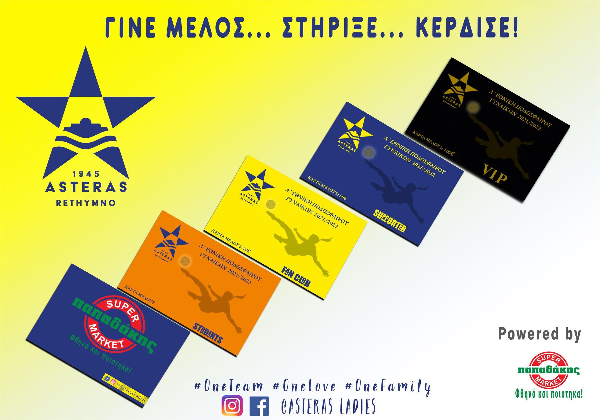 Οι κάρτες Διαρκείας του Αστέρα Ρεθύμνου στις Γυναίκες